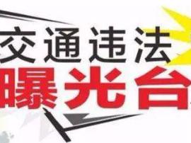 壶关交警大队曝光台:大货车闯禁令