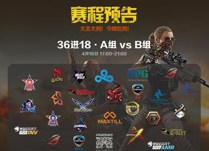 绝地求生APL邀请赛:中国战队Lstars、Snake双双晋级