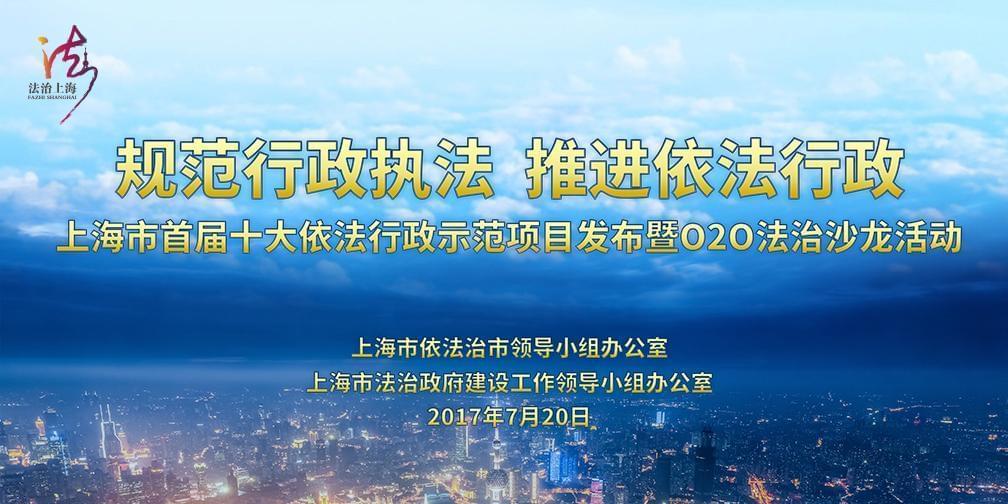 沪十大依法行政示范项目发布暨法治沙龙