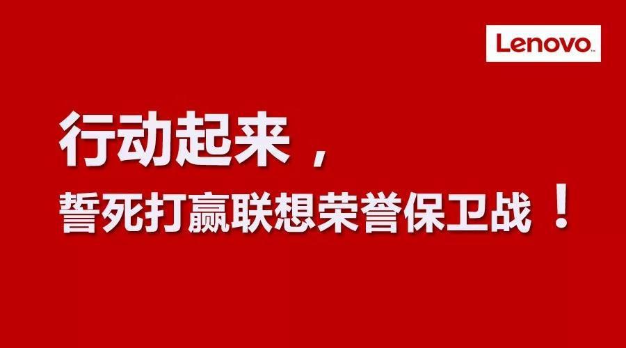 柳传志回应投票事件:不能容许泼脏水 誓死捍卫荣誉