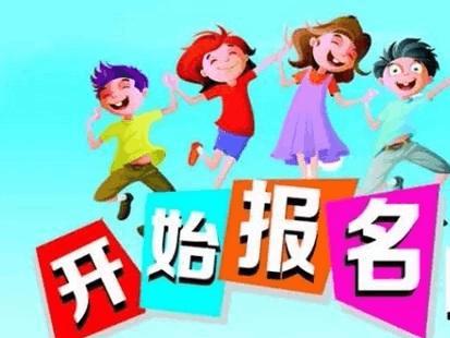 2017年赤坎区秋季小学一年级报名时间为7月15、16日