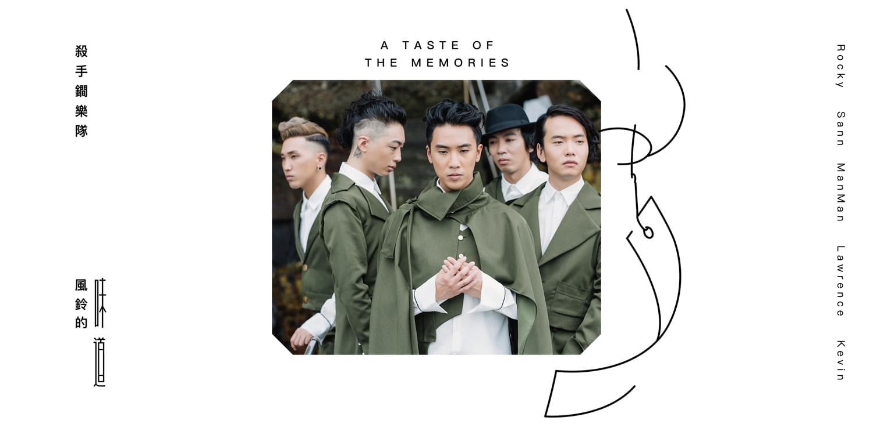 杀手锏乐队《风铃的味道》MV首播 陈乐恒执导