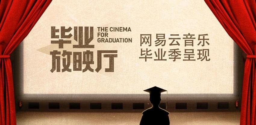 网易云音乐黑胶背后上演毕业放映厅 青春不散场
