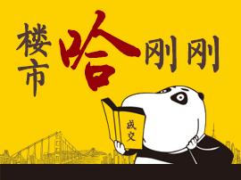【楼市哈刚刚】接轨上海,嘉兴人衣食住行都会变?