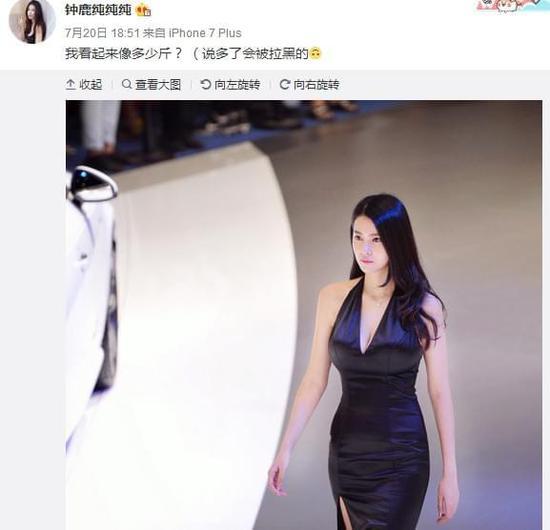 刘晓宇女友晒近照粉丝聚焦一点 网友:胸就比我沉
