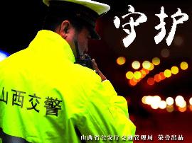 广播剧《守护》第17集