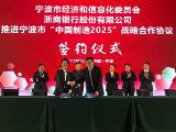 """战略合作!浙商银行全力服务宁波""""中国制造2025""""首个试点示范城市建设"""