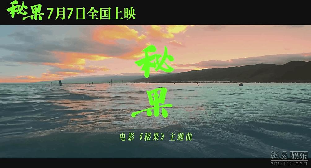 梁静茹为电影《秘果》献唱主题曲