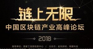 报名|2018中国区块链产业高峰论坛