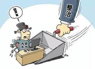 办事遇踢皮球?惠州三类懒政失职行为将被问责