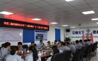 中交二航局福州分公司举行党建主题活动启动仪式