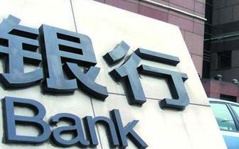 银行消费分期业务:真实费率高达年化16%