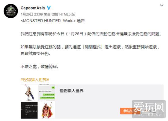 《怪物猎人:世界》太火爆致网络异常 中文官博致歉