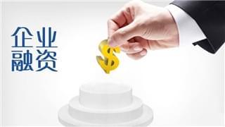云南解企业融资难 累计为399户企业担保50.38亿