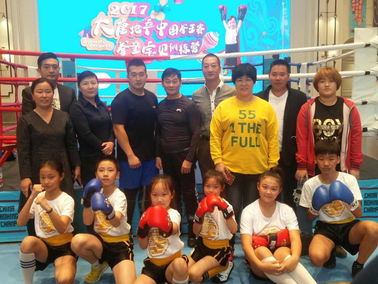 中国拳王赛拳童宝贝大赛落幕 创新活动引拳击热潮