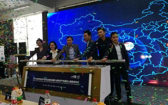 八戒知识产权线下布局正式启动 上海启幕