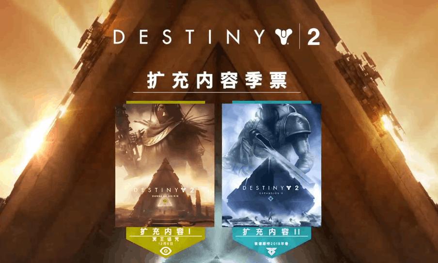 命运2DLC《冥王诅咒》预告发布12月5日正式发售