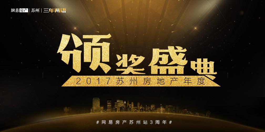 2017苏州房地产年度颁奖盛典 今