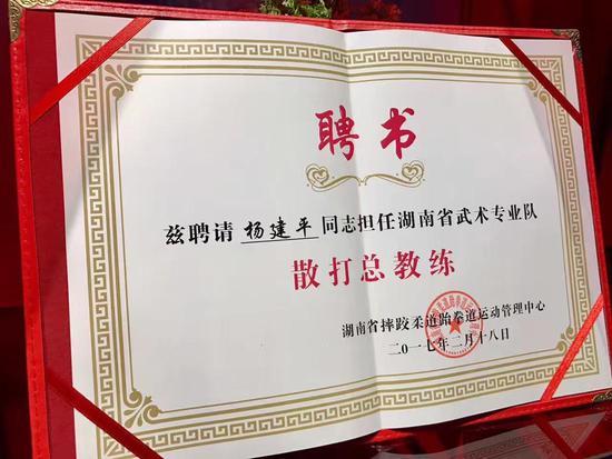 杨建平当选湖南省散打队总教练:打造新时代湘