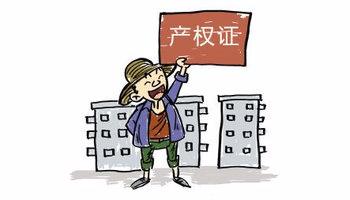 8月上旬湛江土地确权颁证39万多本 实测率达90%以上