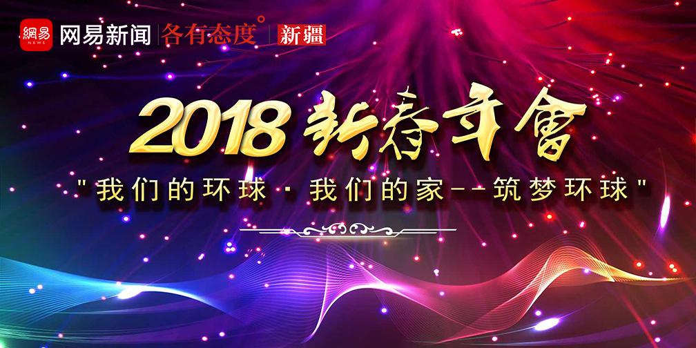 直播丨环球酒店年会