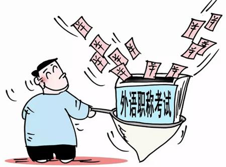4省已取消职称外语考试 被指成严重违纪重灾区