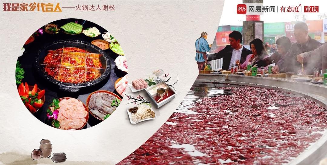"""1000桌火锅摆好啦主播邀你吃""""万人火锅宴"""""""