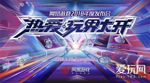 """8大组别24款游戏:网易520""""热爱·玩界大开""""新品前瞻"""