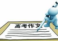 高三生寒假备考 4个妙招让孩子高考作文得满分