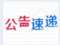 公告汇总:永辉超市投资家乐福比例未定 25日复牌