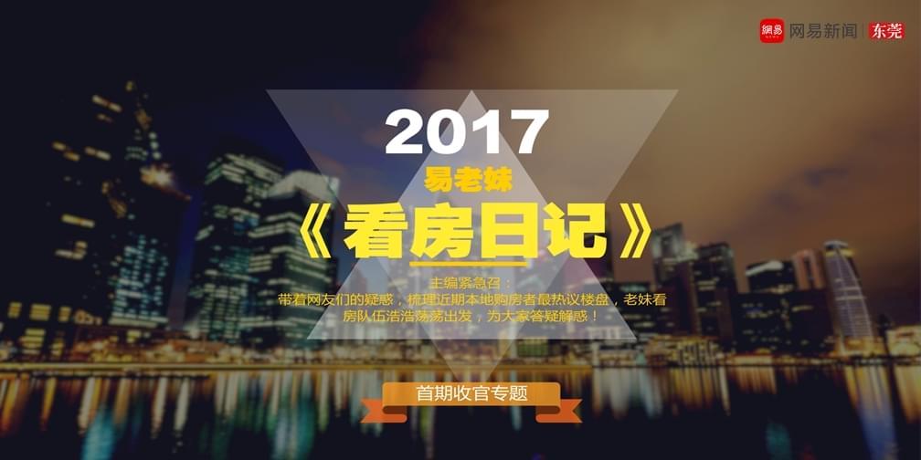 2017易老妹|首期看房日记