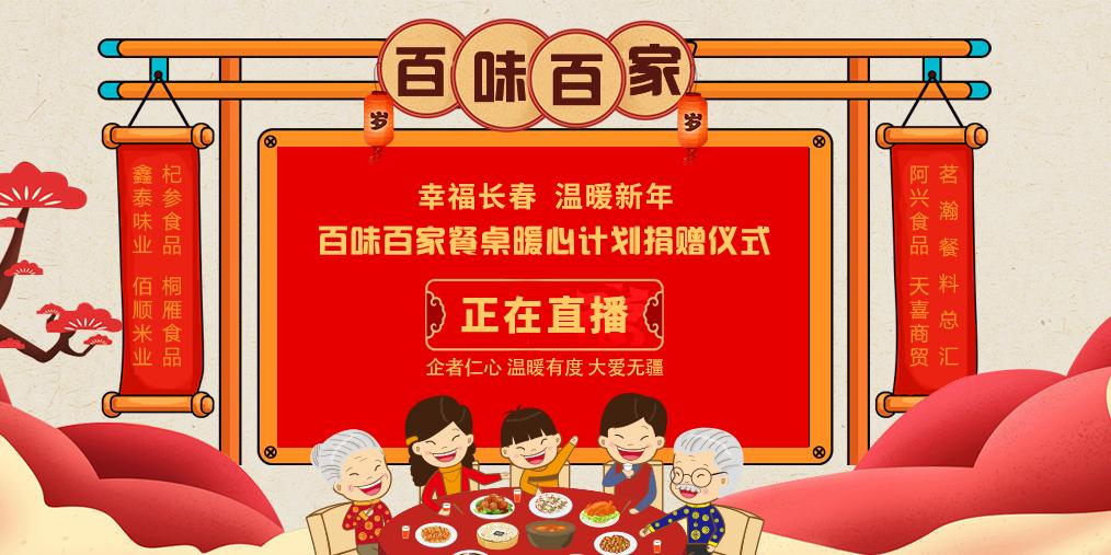 幸福长春 温暖新年 百味百家餐桌暖心计划