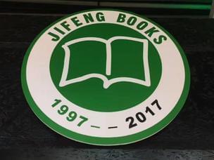 一家书店与她的20年:再见,黄金年代
