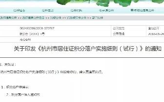 重磅!租房可落户!杭州积分落户实施细则正式公布!3月可申