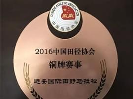 """""""远马""""摘获中国马拉松年会两项奖项"""