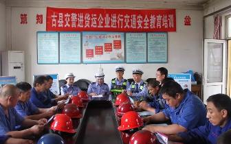 古县交警开展企业驾驶人交通安全教育培训工作