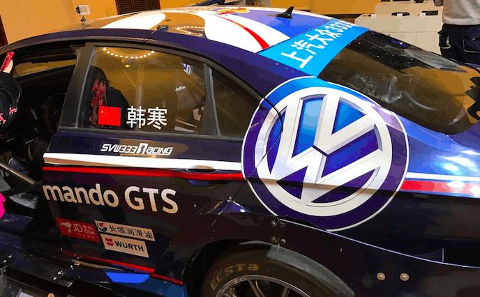 第二届中国汽车运动展开幕 韩寒座驾参展