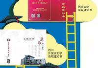 """准大学生晒录取通知书 重庆大学有""""火锅""""味道"""