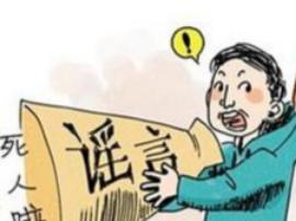 """""""成安6口被杀""""?邯郸一网民散布谣言被拘留!"""