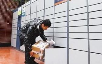 福建省新建小区智能快件箱要同步施工验收