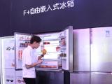 卡萨帝世界首创F+冰箱 3大差异定位满足用户需求