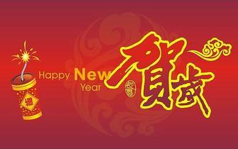 2018黎城法院迎新年贺岁篇