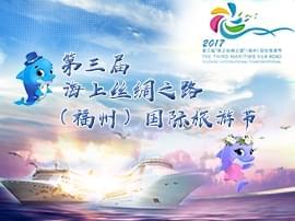 第三届海上丝绸之路(福州)国际旅游节