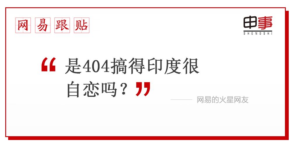1.2印度网友:上海怕是比不上孟买