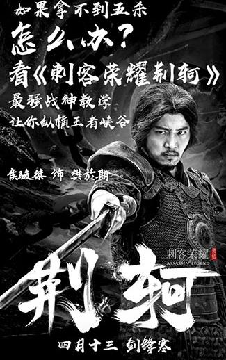 《刺客荣耀——荆轲》电影剧照