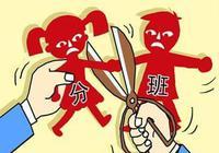 广州中小学分班出奇招:有的抽签有的按兴趣爱好