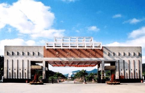 惠州学院大力推进高水平应用型大学建设