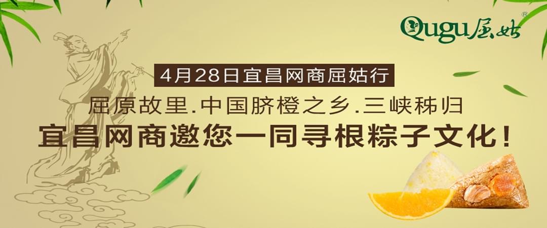 宜昌网商邀您一起寻根粽子文化