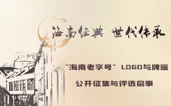 """省商务厅征集""""海南老字号""""LOGO和牌匾设计方案"""