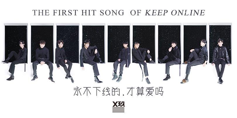 X玖少年团《永不下线的,才算爱吗》新歌MV上线